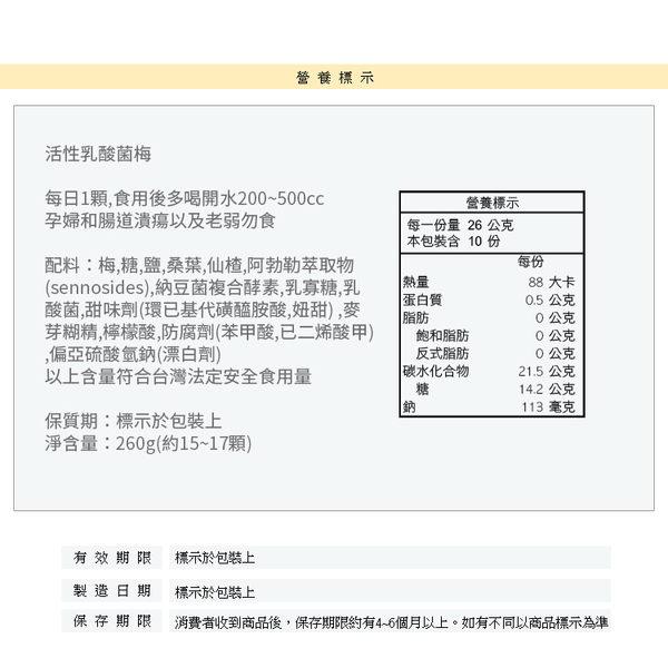 【加量升級版】素手浣花 活性乳酸菌梅 260g/包 【小紅帽美妝】