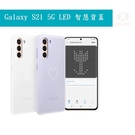 Samsung Galaxy S21 5G LED 智慧背蓋 手機殼 原廠配件