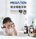 里和家居【日本製頂級款】Mega Ten幼童電動牙刷-可愛企鵝 創新升級‧5倍清潔力