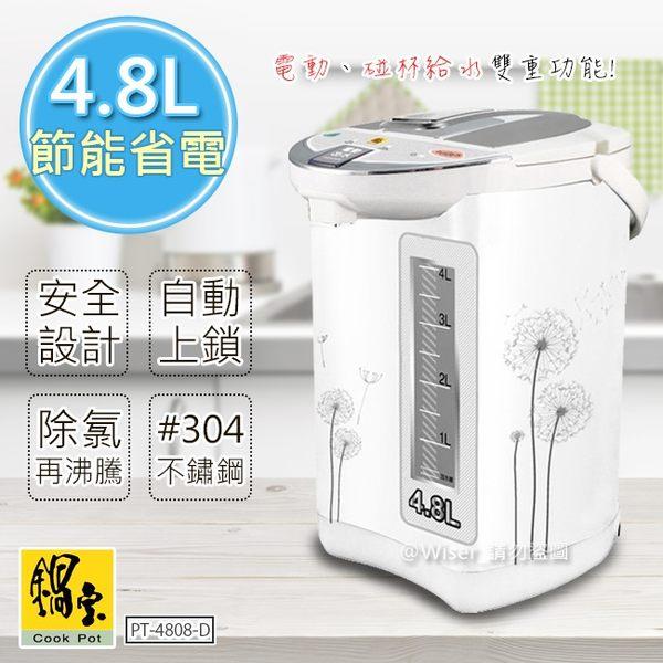 【鍋寶】 4.8公升節能電動熱水瓶(PT-4808-D)除氯再沸