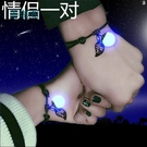 手鏈 異地戀神器手鏈情侶一對夜光手鏈男女發光手環首飾品 森系原