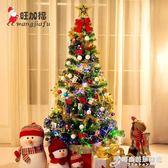 聖誕裝飾品 聖誕節禮物聖誕節裝飾聖誕樹套餐裝1.5米聖誕樹WD 時尚芭莎
