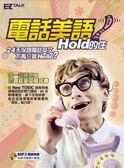 (二手書)電話美語 Hold 的住(1書1MP3,精選24個商務情境,收錄600實用句型)
