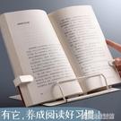 閱讀架看書支架可調節簡易書架子桌上用書夾書靠書立書本夾書器立式放書翻書讀書架