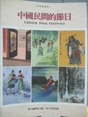 【書寶二手書T4/地理_WFM】Chinese Folk Festivals-中國民間的節日