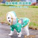 狗狗雨衣泰迪柴犬小型犬中型犬雨披小狗全包柯基防水雨天寵物衣服【小獅子】