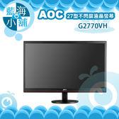 AOC 艾德蒙 G2770VH 27型不閃屏電競液晶螢幕 電腦螢幕