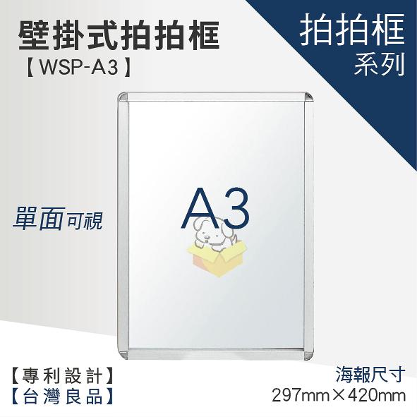 【A3壁掛式拍拍框 / WSP-A3】海報架 海報版 廣告板 廣告架 布告欄 布告板 公布欄 公佈欄 展示架