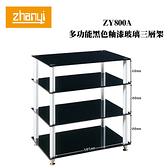 Zhanyi 展藝 ZY-800A/ZY800A 鋁合金8m/m 釉漆強化玻璃音響架.組裝容易【公司貨+免運】