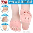 分趾器 硅膠大拇指外翻矯正器大腳骨大腳趾重疊分趾器前掌墊防磨腳可穿鞋 韓菲兒