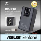 ▼佳美能 DB-210 USB 電源供應器/充電器/旅充/ASUS ZenFone C ZC451CG/A400CG/A450CG/A500CG/A502CG/A600CG