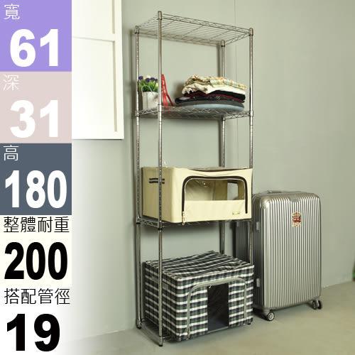 【探索生活】61*31*180四層輕型電鍍鐵力士架(六分管徑19mm) 層架 收納架 置物架 貨架 微波爐架 衣架