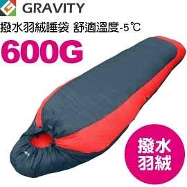 【GRAVITY 巨威特  信封型 撥水羽絨 睡袋600G紅/黑】 111601R/羽絨睡袋/露營睡袋/睡袋
