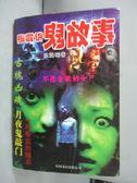 【書寶二手書T1/一般小說_IPK】張震講鬼故事_張震_簡體書