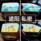 汽車遮陽擋防曬隔熱車窗遮陽板側窗擋小車用遮陽簾卡通遮光布私密 【618特惠】