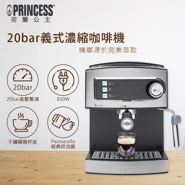 【歐風家電館】PRINCESS 荷蘭公主 20bar 半自動 義式 濃縮咖啡機 249407 (參考EES200E)