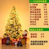 聖誕樹聖誕節1.5米2.1米2.4米3米帶裝飾聖誕樹聖誕樹1.8米豪華加密套餐WY【快速出貨限時八折優惠】
