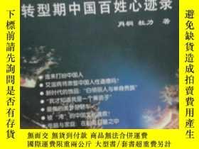 二手書博民逛書店罕見龍歷1978-1996轉型期中國百姓心跡錄Y202176 肖