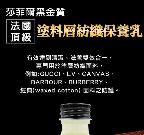 法國SAPHIR莎菲爾金質塗料紡織保養乳LV精品包名牌包清潔保養 [鞋博士嚴選鞋材]