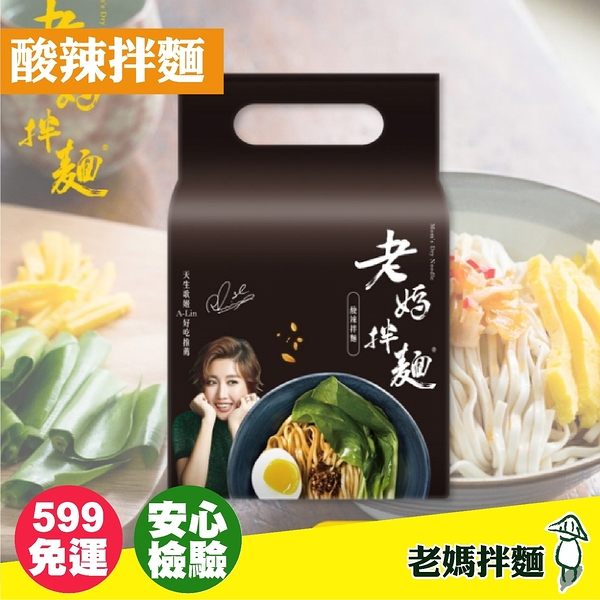 【老媽拌麵】酸辣拌麵(A-Lin好吃推薦)-4包/袋 五辛素 拌麵 泡麵 乾麵【好時好食】