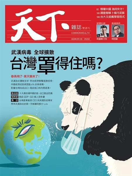 天下雜誌 0212/2020 第691期:台灣罩得住嗎?