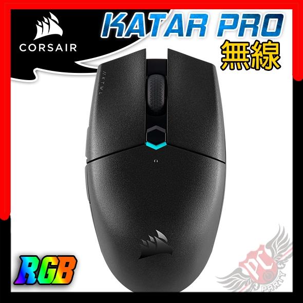 [ PC PARTY ] 海盜船 CORSAIR KATAR PRO RGB 無線 電競滑鼠