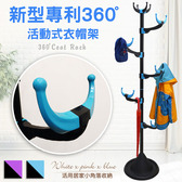 吊衣架 掛衣架 新專利【SX-CR001】工業風360度旋轉活動式衣帽架(黑藍色)4入 台灣製造
