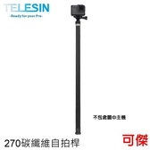 TELESIN 270碳纖維自拍桿 自拍棒 黑色 270cm 適用 GOPRO 全系列 可傑 限宅配寄送