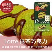 【樂天】日本零食 薰之抹茶巧克力餅