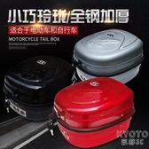 電動自行車尾箱小號摩托車尾箱后備箱全鋼加厚助力車工具箱YJT 【快速出貨】