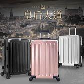 LEADMING 行李箱 28吋輕量 PET環保材質 霧面 旅行箱 海關密碼鎖 加大 防撞護角 飛機輪 桔子小妹