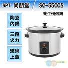SPT 尚朋堂 養生慢燉鍋 SC-5500S
