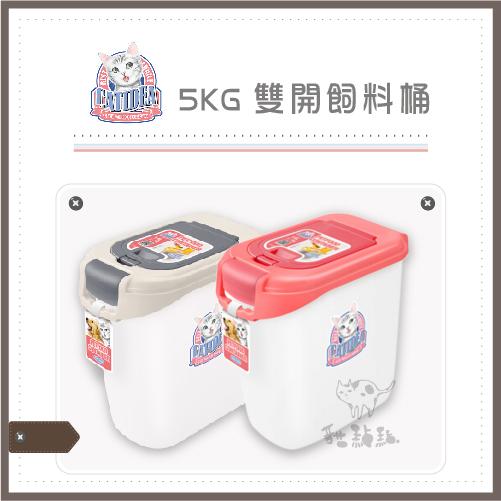免運,CATIDEA貓樂適[5KG雙開飼料桶,CF102,白/粉]