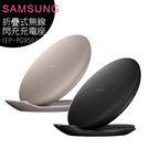 Samsung 原廠折疊式無線閃充充電座...