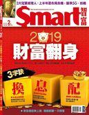 SMART智富月刊 2月號/2019 第246期