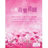 心靈音樂花園CD (10片裝)