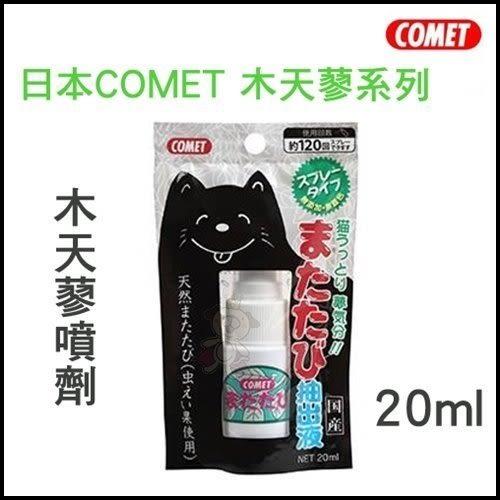 *WANG*日本COMET 木天蓼系列 木天蓼噴劑 20ml