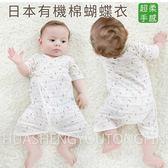 有機棉高品質【GB0019】日本蝴蝶衣 新生兒服  純棉內衣  (50-60碼) 紗布衣 連身衣 包屁衣