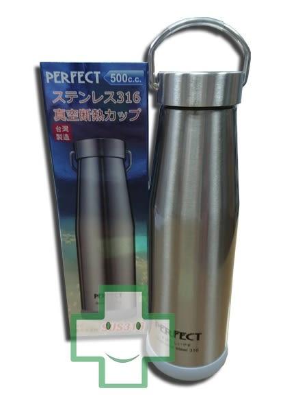 ✿✿✿【福健佳健康生活館】PERFECT 理想日式316真空保溫杯-500ML