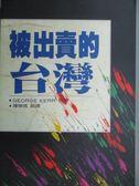 【書寶二手書T1/政治_LEZ】被出賣的台灣_柯喬治
