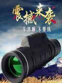 成人單筒望遠鏡高清高倍夜視非紅外人體透視演唱會手機拍照軍事用『韓女王』