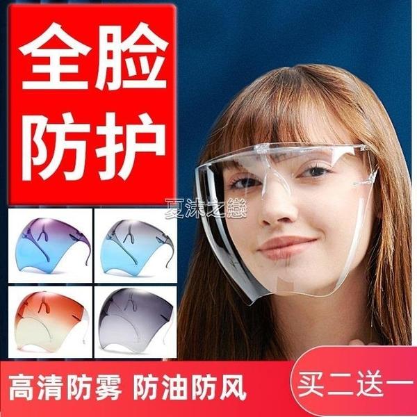護目鏡全臉防護面屏護臉頭戴式防飛沫隔離罩防疫透明防霧防曬臉罩 快速出貨