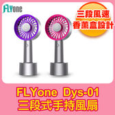 FLYone Dys-01【三段式 手持風扇】芬芳香薰盒設計 隨身風扇立扇 手拿扇 手風扇 辦公室桌扇