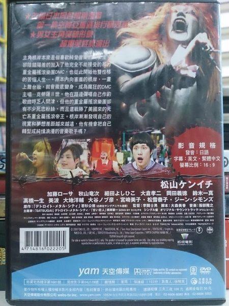 挖寶二手片-219-016-正版DVD*日片【重金搖滾雙面人】松山研一*加藤羅莎*松雪泰子