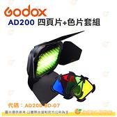 神牛 Godox AD200-BD-07 四頁片+色片套組 適用AD200 棚燈型燈管燈頭 公司貨 棚拍 打燈 打光