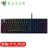 Razer 雷蛇 Huntsman 獵魂光蛛 電競鍵盤 光學紫軸 中文