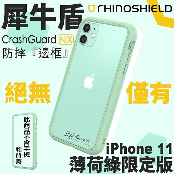 [免運] 犀牛盾 iPhone 11 XR Crash Guard NX 限定 薄荷綠 邊框 防摔 手機殼 保護殼 防摔殼