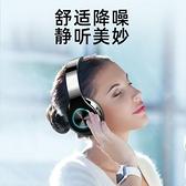 晶華P1藍牙耳機頭戴式無線蘋果華為OPPO小米跑步手機電腦游戲通用