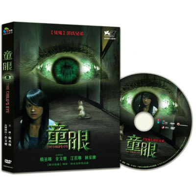 童眼DVD 楊丞琳/余文樂