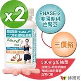 【赫而司】白腎豆500mg+鉻加強型(90顆*2罐)(PHASE-2美國原廠二代專利+鉻維持醣類正常代謝)